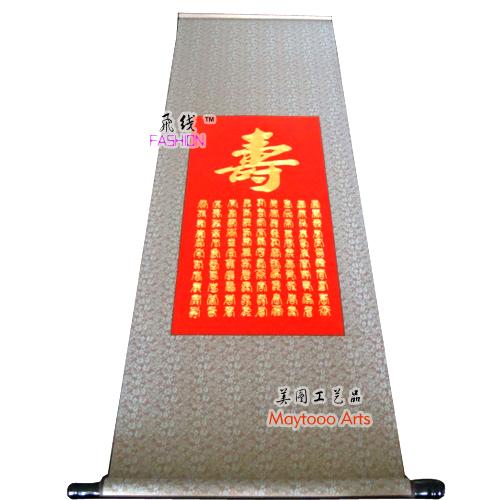飞线美图 刺绣艺术 盘金绣 百寿图 画心30x70cm 软裱卷轴40x130cm
